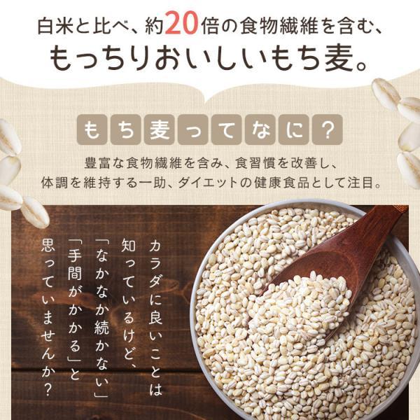 パックご飯 もち麦 150g 24パック アイリスオーヤマ 米 レトルトご飯 白米 送料無料 パック米 一人暮らし 低温製法 低温製法 もち麦ごはん|irisplaza|02