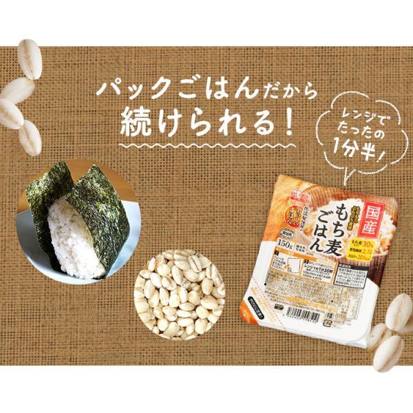 パックご飯 もち麦 150g 24パック アイリスオーヤマ 米 レトルトご飯 白米 送料無料 パック米 一人暮らし 低温製法 低温製法 もち麦ごはん|irisplaza|04