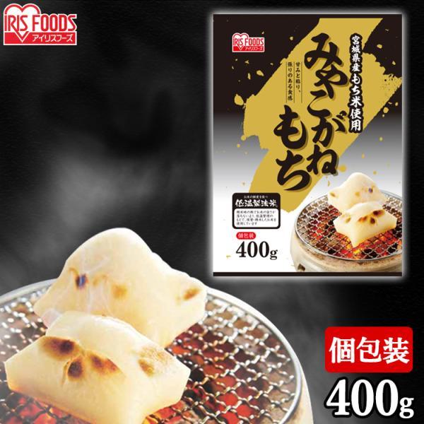 餅 切り餅 正月 切りもち お餅 生きりもち お正月 アイリスオーヤマ 非常食 まとめ買い 低温製法米の生切りもち  宮城県産みやこがね切餅 400g