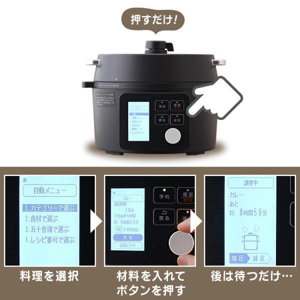 電気圧力鍋 2L 圧力鍋 アイリスオーヤマ 鍋 初心者 使いやすい 時短 レシピ 65メニュー なべ ブラック 2.2L KPC-MA2-B irisplaza 11