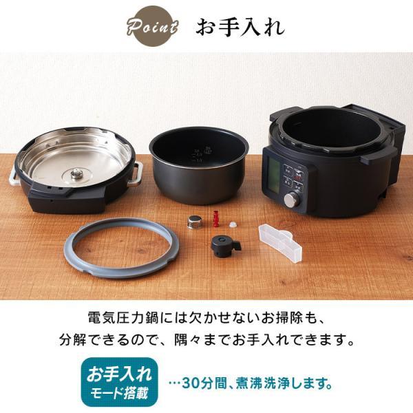 電気圧力鍋 2L 圧力鍋 アイリスオーヤマ 鍋 初心者 使いやすい 時短 レシピ 65メニュー なべ ブラック 2.2L KPC-MA2-B irisplaza 16