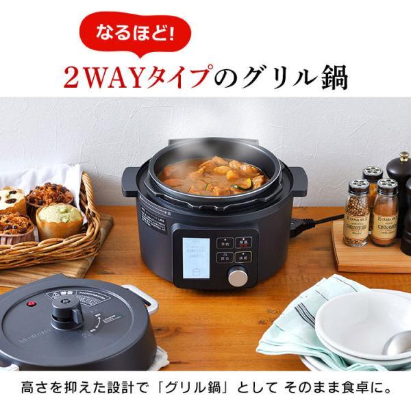電気圧力鍋 2L 圧力鍋 アイリスオーヤマ 鍋 初心者 使いやすい 時短 レシピ 65メニュー なべ ブラック 2.2L KPC-MA2-B irisplaza 03