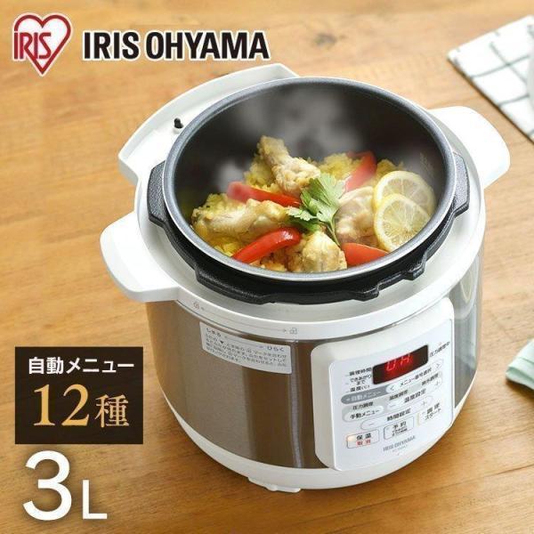 電気圧力鍋大容量アイリスオーヤマ圧力鍋鍋3L3リットル電気圧力時短時短調理おしゃれ電気鍋自動メニュー簡単一人暮らしコンパクトPC