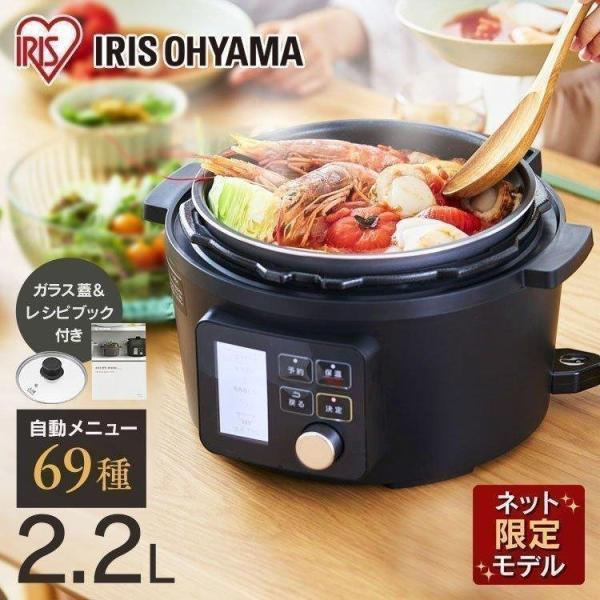 電気圧力鍋大容量アイリスオーヤマ圧力鍋鍋2L2リットル電気圧力時短時短調理おしゃれ電気鍋自動メニュー簡単PMPC-MA2-B