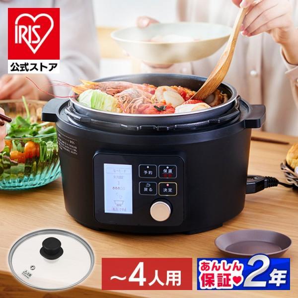 電気圧力鍋4リットル大容量アイリスオーヤマ圧力鍋鍋4L電気圧力時短時短調理おしゃれ電気鍋自動メニュー簡単一人暮らしPMPC-MA