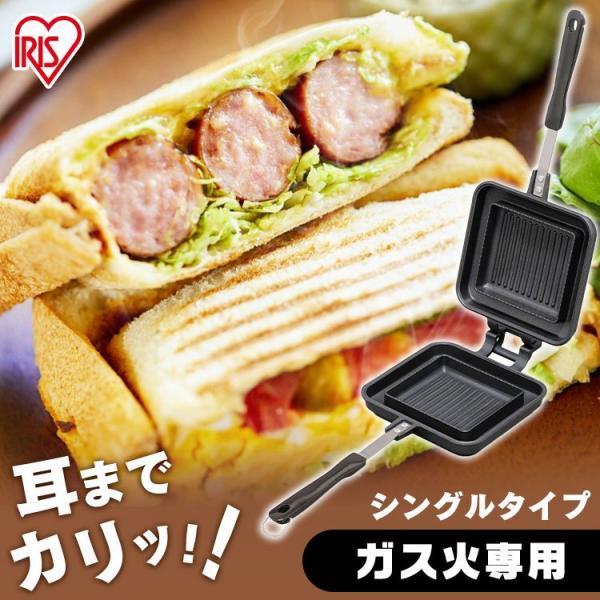 ホットサンドメーカーアイリスオーヤマ直火シングルおしゃれフライパングリルパンお弁当ホットサンド具だくさんホットサンドメーカーGH