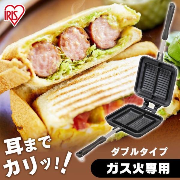 ホットサンドメーカーアイリスオーヤマ直火ダブルおしゃれフライパングリルパンお弁当ホットサンド具だくさんホットサンドメーカーGHS