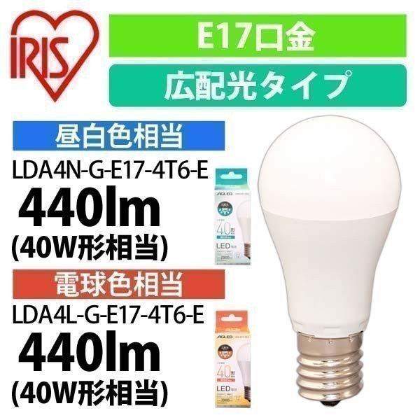 LED電球 E17 広配光 40形相当 LDA4N-G-E17-4T6-E・LDA4L-G-E17-4T6-E 全2色 アイリスオーヤマ