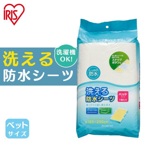 洗える防水シーツ ベットサイズ BSW-20 アイリスオーヤマ