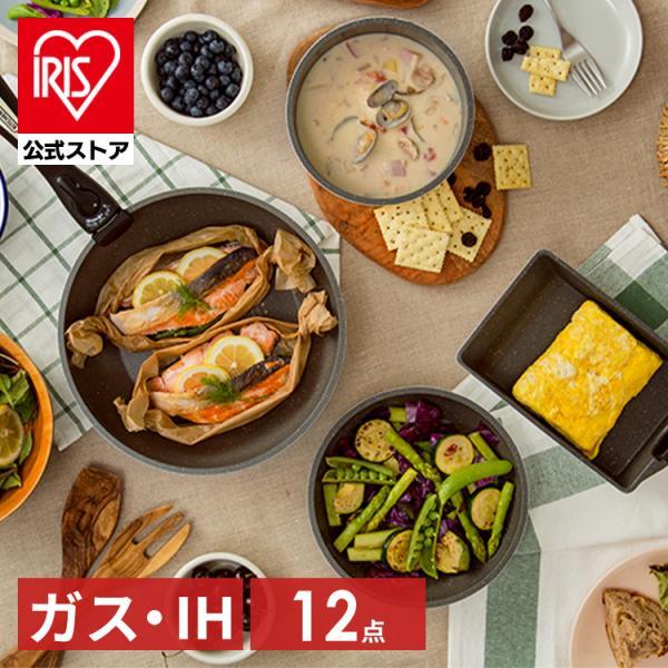 IH対応 |フライパン IH対応 12点セット 焦げ付かない 26センチ 鍋 エッグパン KITCHEN CH…