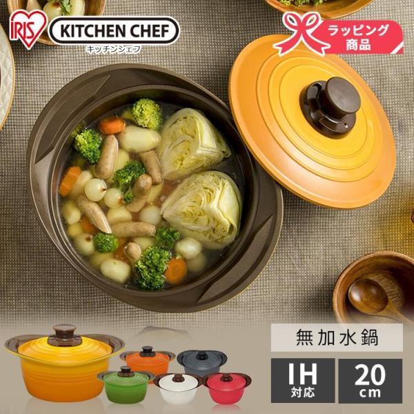 両手鍋 20cm IH対応 アイリスオーヤマ 鍋 おしゃれ 無加水鍋 MKS-P20