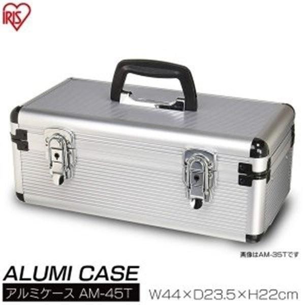 工具箱 アルミケース AM-45T   アルミ 工具箱 アタッシュケース アルミケース ツールボックス ビジネス 収納ケース アイリスオーヤマ irisplaza