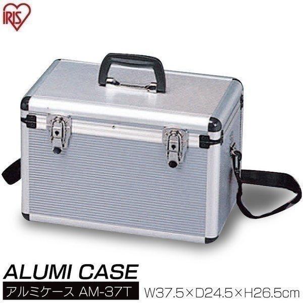 工具箱 アルミケース AM-37T 工具箱 アタッシュケース アルミケース ツールボックス ビジネス 収納ケース 鍵付 アイリスオーヤマ|irisplaza