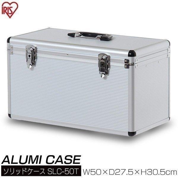 アルミケース 工具箱 小型 アイリスオーヤマ ツールボックス アタッシュケース ハードケース 工具ケース 鍵付き SLC-50T|irisplaza