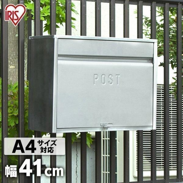 ポスト 郵便受け 郵便ポスト おしゃれ ステンレス 壁掛け メールボックス SPT-40 アイリスオーヤマ
