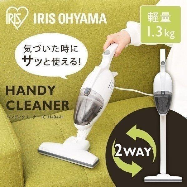 掃除機ハンディアイリスオーヤマ軽量コンパクトハンディクリーナースティッククリーナーIC-H404-H