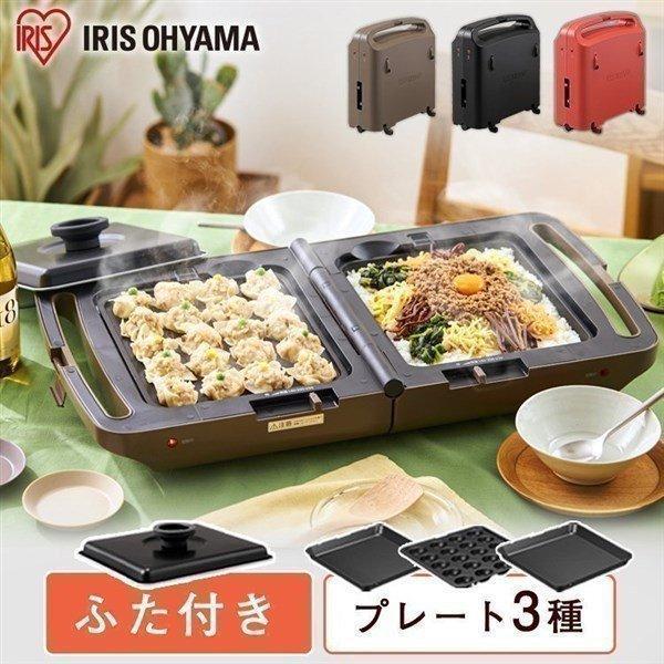 ホットプレート アイリスオーヤマ たこ焼き器 焼肉 おしゃれ 両面ホットプレート 3種プレート付き DPO-133 タイムセール!|irisplaza