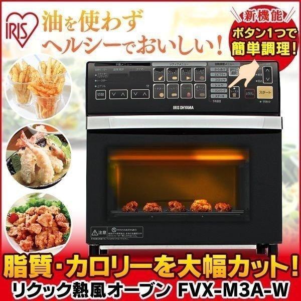 オーブン トースター アイリスオーヤマ ノンフライ ノンフライヤー コンベクションオーブン リクック熱風オーブン FVX-M3A-W|irisplaza