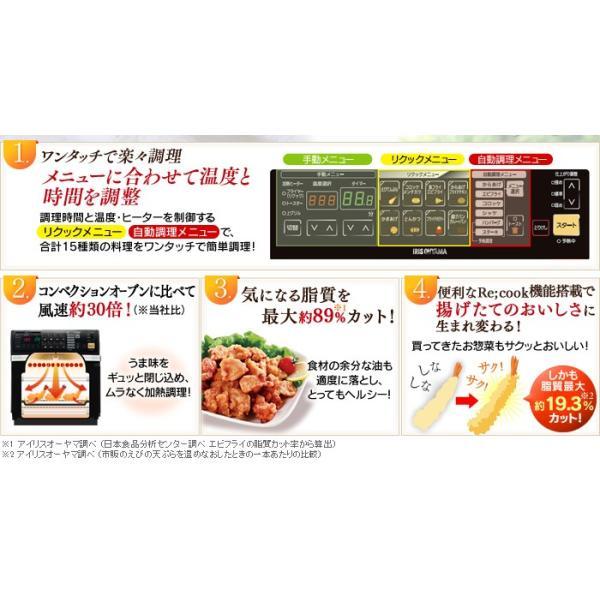 オーブン トースター アイリスオーヤマ ノンフライ ノンフライヤー コンベクションオーブン リクック熱風オーブン FVX-M3A-W|irisplaza|02