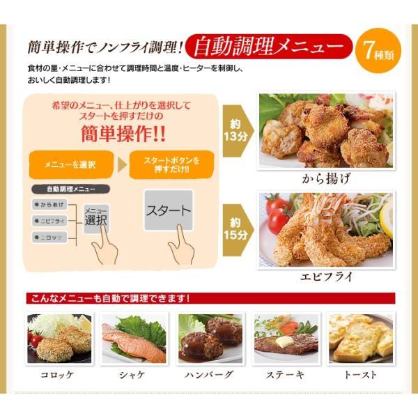 オーブン トースター アイリスオーヤマ ノンフライ ノンフライヤー コンベクションオーブン リクック熱風オーブン FVX-M3A-W|irisplaza|04