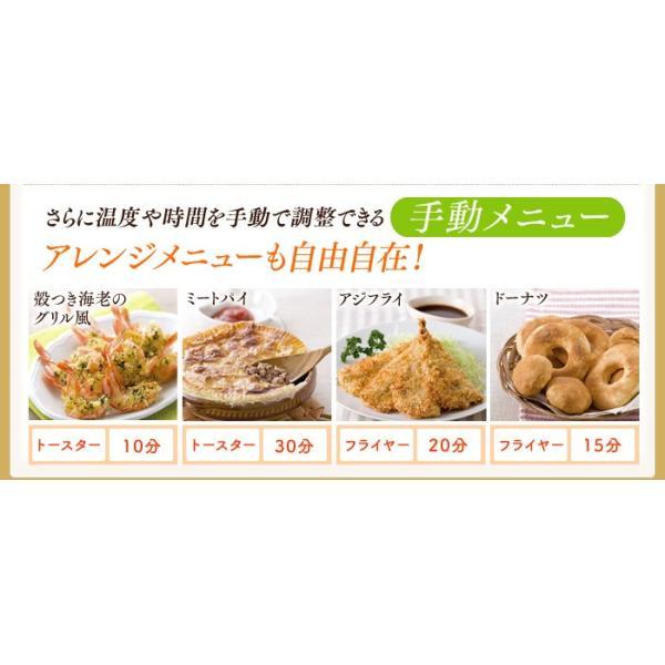 オーブン トースター アイリスオーヤマ ノンフライ ノンフライヤー コンベクションオーブン リクック熱風オーブン FVX-M3A-W|irisplaza|06