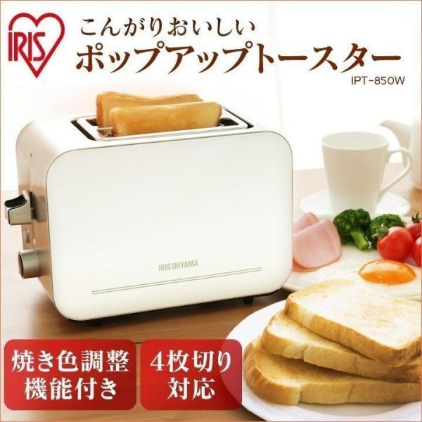 トースター おしゃれ ポップアップトースター 小さい IPT-850-W アイリスオーヤマ くず受けトレイ 4枚切りまで焼ける