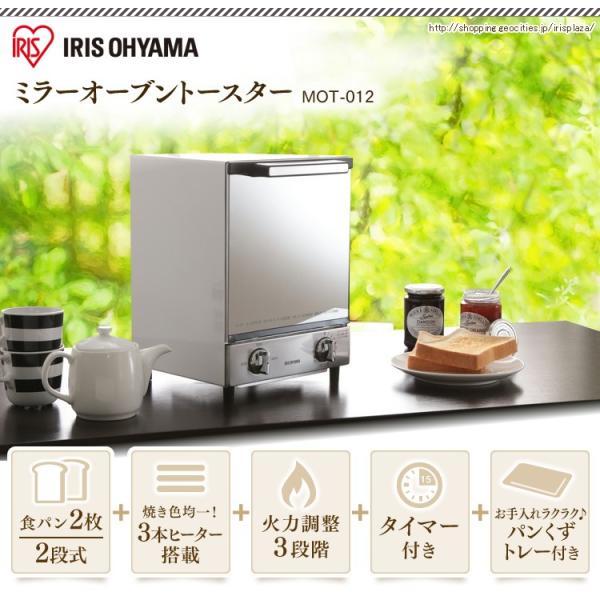 トースター アイリスオーヤマ オーブントースター 2枚 おしゃれ 縦型 コンパクト 2段構造 ミラーオーブントースター MOT-012|irisplaza|02