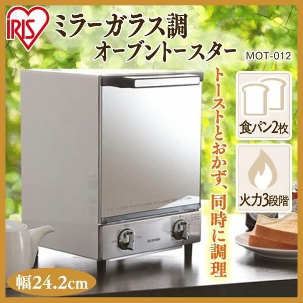 トースター アイリスオーヤマ オーブントースター 2枚 おしゃれ 縦型 コンパクト 2段構造 ミラーオーブントースター MOT-012|irisplaza|21