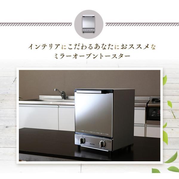 トースター アイリスオーヤマ オーブントースター 2枚 おしゃれ 縦型 コンパクト 2段構造 ミラーオーブントースター MOT-012|irisplaza|07