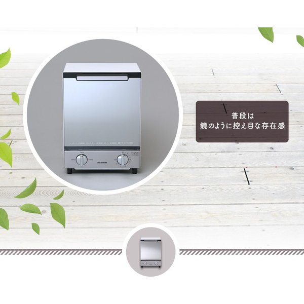 トースター アイリスオーヤマ オーブントースター 2枚 おしゃれ 縦型 コンパクト 2段構造 ミラーオーブントースター MOT-012|irisplaza|08