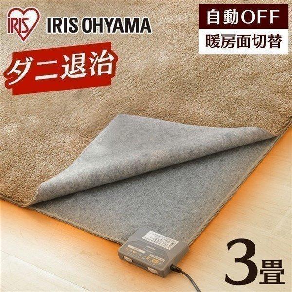  ホットカーペット 3畳 アイリスオーヤマ 本体 ダニ退治 電気カーペット カーペット こたつ おし…