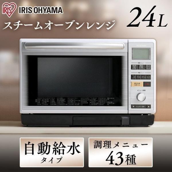 電子レンジ アイリスオーヤマ シンプル フラット スチームオーブンレンジ インバーター式  ヘルシー脂 油 グリル 1000W 250℃ MS-2402|irisplaza
