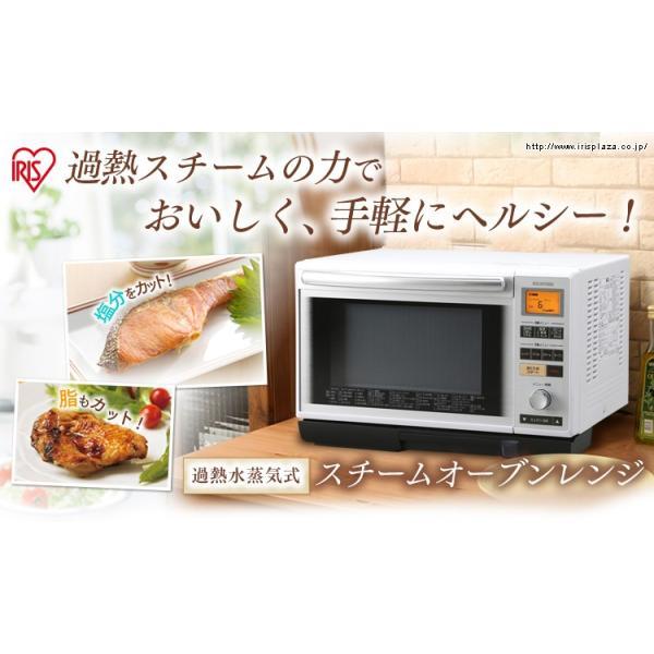 電子レンジ アイリスオーヤマ シンプル フラット スチームオーブンレンジ インバーター式  ヘルシー脂 油 グリル 1000W 250℃ MS-2402|irisplaza|02