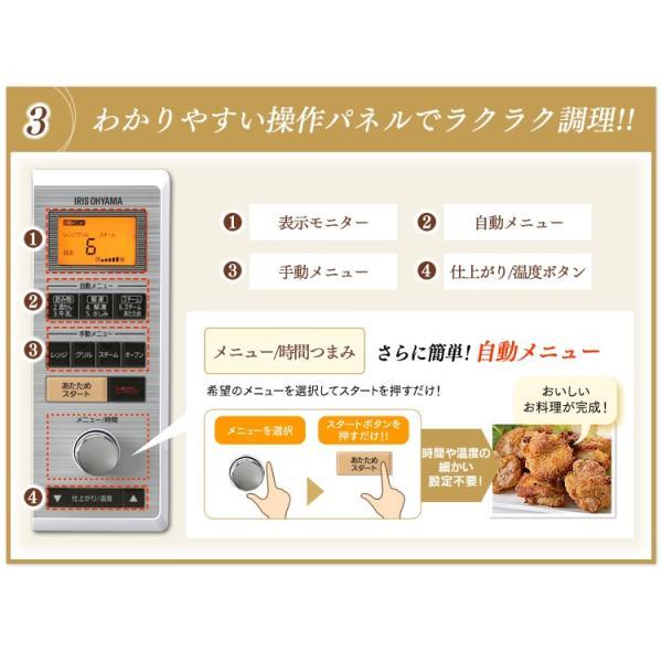 電子レンジ アイリスオーヤマ シンプル フラット スチームオーブンレンジ インバーター式  ヘルシー脂 油 グリル 1000W 250℃ MS-2402|irisplaza|08