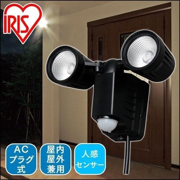 防犯灯LED人感センサー屋外AC式センサーライト2灯式LSL-ACTN-800D玄関照明玄関灯