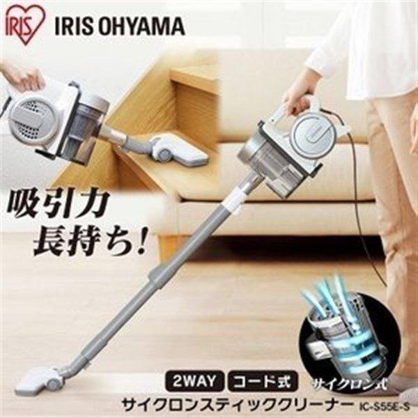 掃除機 アイリスオーヤマ  ハンディ スティック サイクロン コード式 サイクロンスティッククリーナー 吸引力 IC-S55E-S スティック掃除機 ノズル (応援セール)|irisplaza