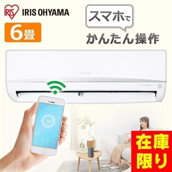 エアコン 6畳 アイリスオーヤマ 工事無し Wi-Fi スマホで操作 人感センサー 暖房 クーラー 冷房 室外機 2.2kW IRA-2201W IRA-2201RZ|irisplaza