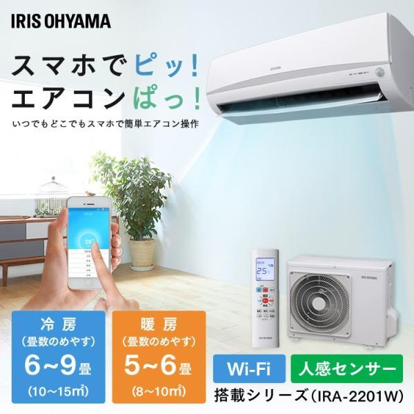 エアコン 6畳 アイリスオーヤマ 工事無し Wi-Fi スマホで操作 人感センサー 暖房 クーラー 冷房 室外機 2.2kW IRA-2201W IRA-2201RZ|irisplaza|02
