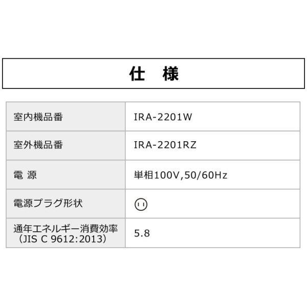 エアコン 6畳 アイリスオーヤマ 工事無し Wi-Fi スマホで操作 人感センサー 暖房 クーラー 冷房 室外機 2.2kW IRA-2201W IRA-2201RZ|irisplaza|16