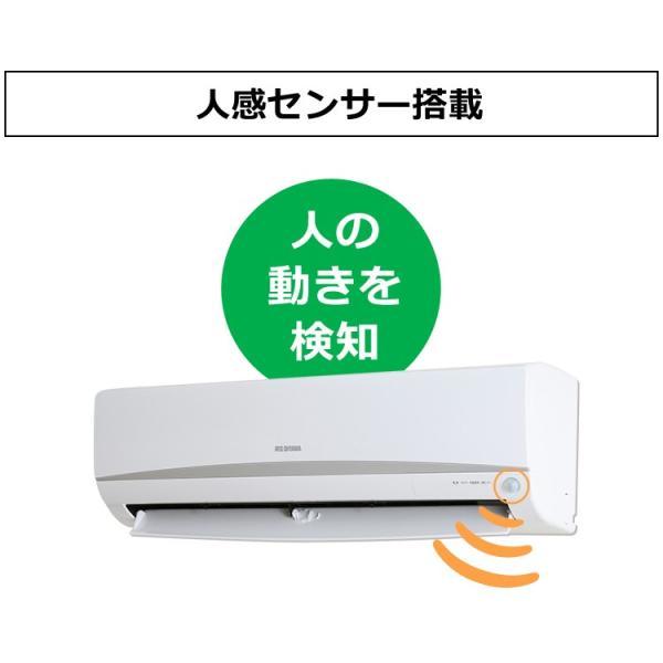 エアコン 6畳 アイリスオーヤマ 工事無し Wi-Fi スマホで操作 人感センサー 暖房 クーラー 冷房 室外機 2.2kW IRA-2201W IRA-2201RZ|irisplaza|09
