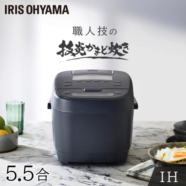 炊飯器 5合 アイリスオーヤマ IH 一人暮らし 新生活 炊飯ジャー カロリー表示 水計量 米屋の旨み 銘柄量り炊きIHジャー炊飯器 5.5合 RC-IC50-W|irisplaza