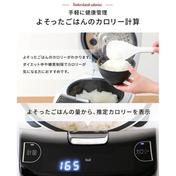 炊飯器 5合 アイリスオーヤマ IH 一人暮らし 新生活 炊飯ジャー カロリー表示 水計量 米屋の旨み 銘柄量り炊きIHジャー炊飯器 5.5合 RC-IC50-W|irisplaza|03