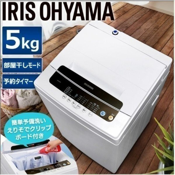 洗濯機 5kg アイリスオーヤマ 新品 設置 一人暮らし 全自動洗濯機 新生活 えりそでクリップボード付き IAW-T501  タイムセール!|irisplaza