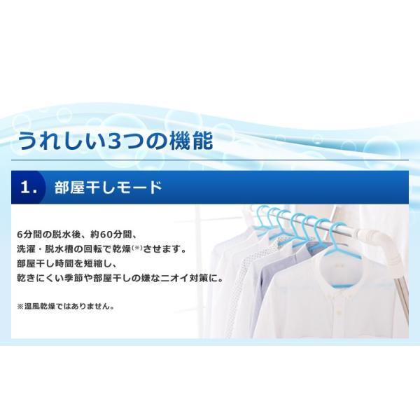 洗濯機 5kg アイリスオーヤマ 新品 設置 一人暮らし 全自動洗濯機 新生活 えりそでクリップボード付き IAW-T501  タイムセール!|irisplaza|03
