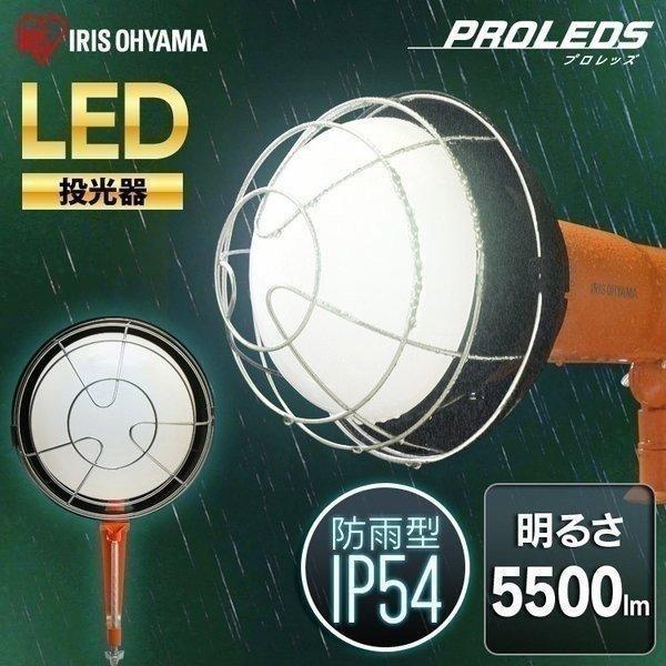 LED投光器  ワークライト 現場 仕事 作業灯 作業用照明 業務用 ライト 屋外ライト 5500lm LWT-5500CK アイリスオーヤマ