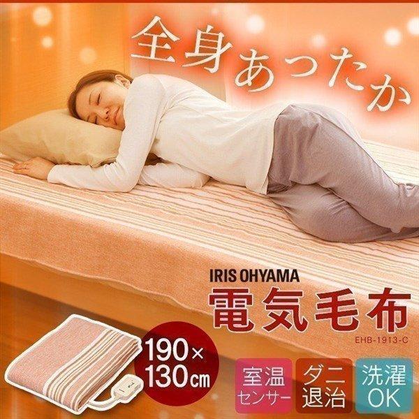  毛布 電気毛布 アイリスオーヤマ 電気しき毛布 190×130cm EHB-1913-T ブラウン…