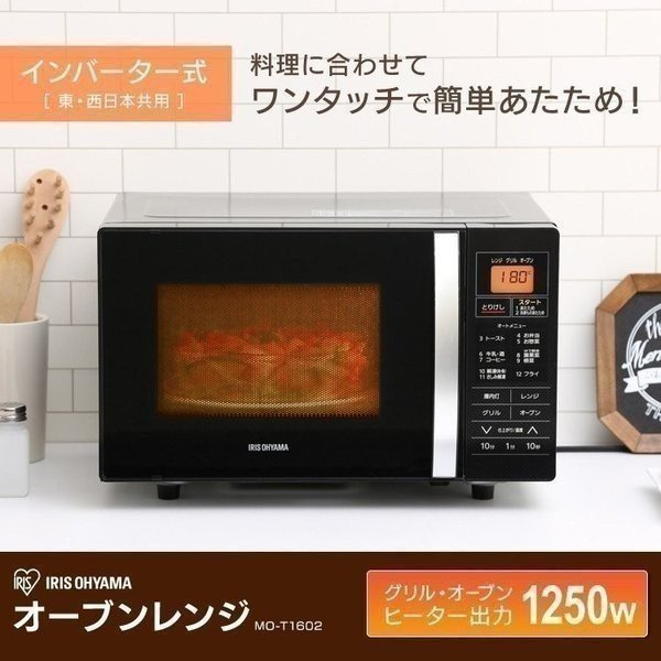 電子レンジ アイリスオーヤマ オーブンレンジ グリル オーブン 新生活 ブラック MO-T1602|irisplaza