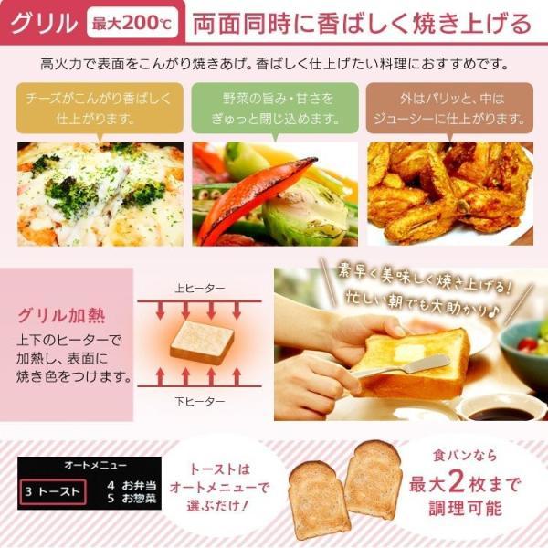 電子レンジ アイリスオーヤマ オーブンレンジ グリル オーブン 新生活 ブラック MO-T1602|irisplaza|05