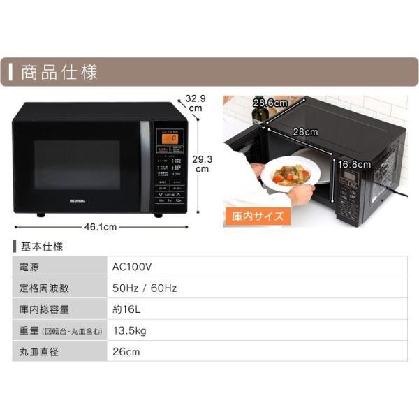 電子レンジ アイリスオーヤマ オーブンレンジ グリル オーブン 新生活 ブラック MO-T1602|irisplaza|07