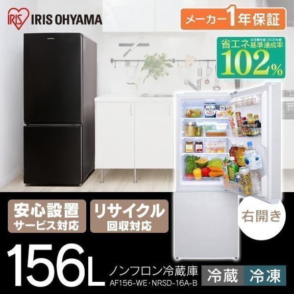 冷蔵庫 156L 2ドア アイリスオーヤマ 新品 新生活 ノンフロン冷凍冷蔵庫 ホワイト 白物家電 大容量 AF156-WE タイムセール! irisplaza